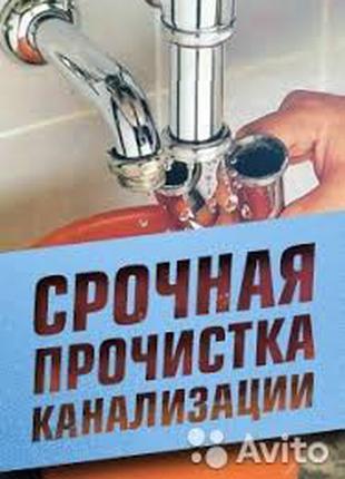 Чистка  канализационных труб от засора