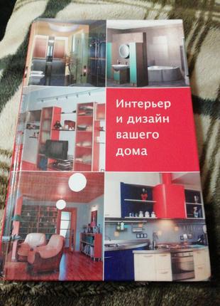 Интерьер и дизайн вашего дома