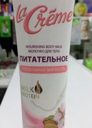 Молочко для тела «Питательное» La Creme