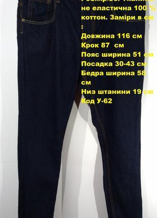 Мужские фирменные зауженные джинсы размер 36