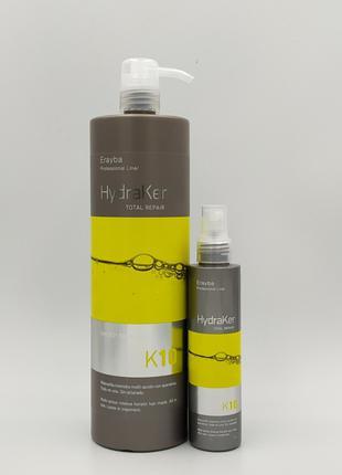 Маска для волос кератин+аргановое масло Erayba Hydraker K10 Испан