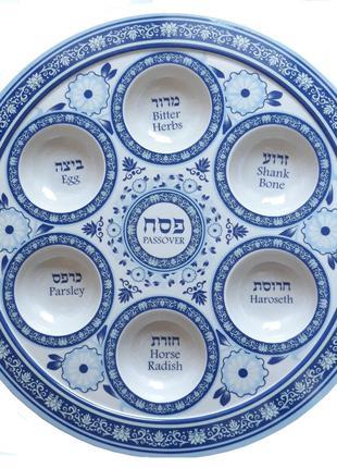 Иудаизм, блюдо для Песаха (пасхальное блюдо)