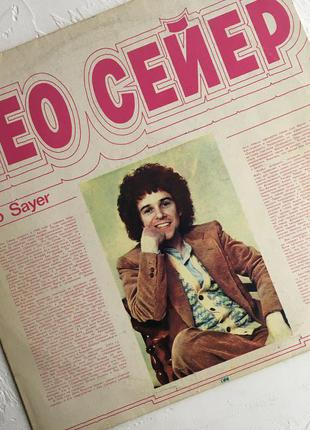 Пластинка Лео Сейер