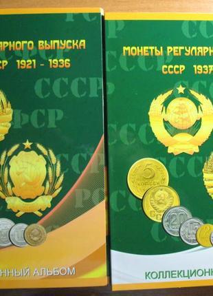 Альбом для монет регулярного чекана  СССР 1921-57год