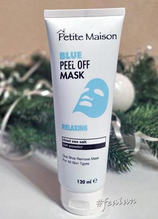 Расслабляющая маска-пленка для лица relaxing petite maison для...