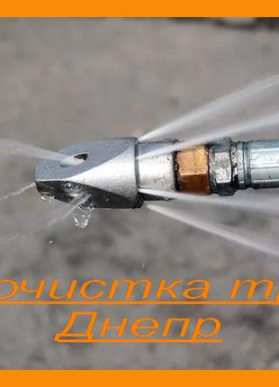 2021 new Прочистка канализации Днепр внутри домовая и наружная