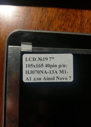 Acer Iconia Tab B1-A71 Дисплей