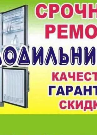 Ремонт холодильников, морозильных камер на дому в Черновцах