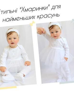 Костюм вишитий для хрещення (молочний) .костюм для крещения