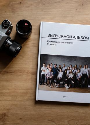 Выпускной альбом на стиле, выпускная фотокнига,школьный фотограф