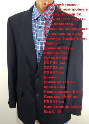 Мужской темно - синий костюм тройка в полоску размер 52