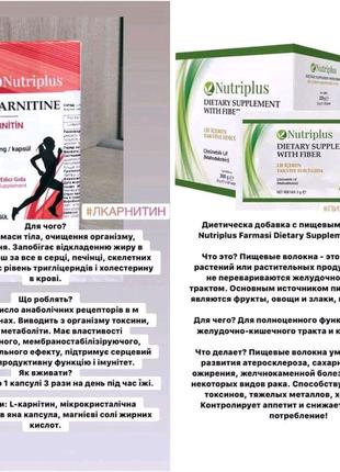 Диетические добавки и витамины