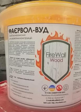 """Вогнезахисна фарба для деревини та виробів з неї """"ФАЄРВОЛ-ВУД""""."""