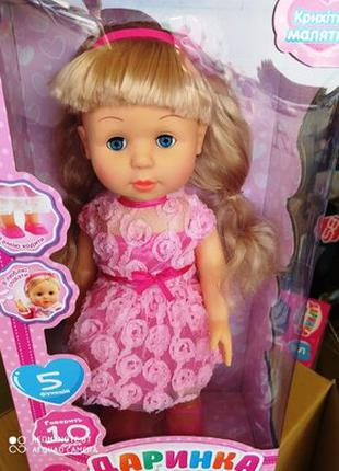 Интерактивная Кукла Даринка Limo Toy 4408 UA, 41 См, 10 Фраз