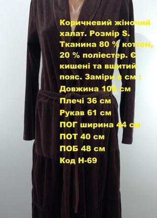 Женский халат размер s