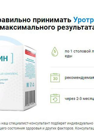 УРОТРИН 20 пакетиков - средство от простатита, от потенции