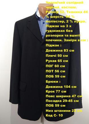 Мужской солидный черный костюм размер 52