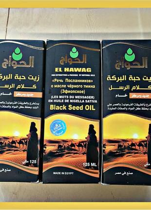 Натуральный черный тмин масло