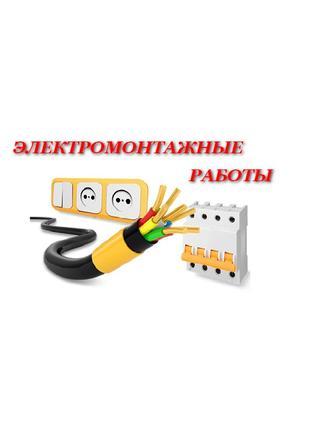 Электромонтажные работы в Харькове и Харьковской области