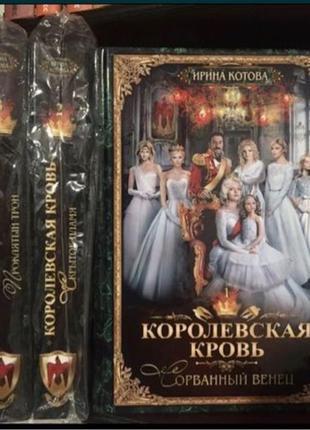 «Королевская кровь» Н.Котова