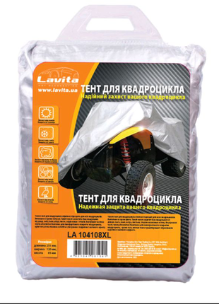 Тент для квадроцикла Lavita серый