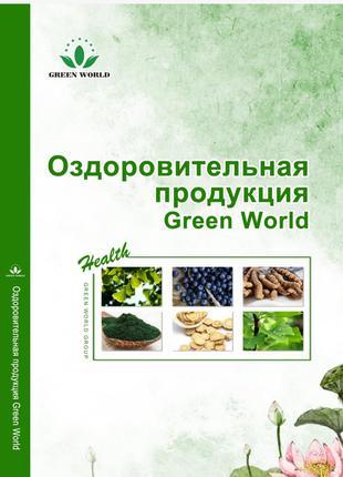 Продукція Green World. (Біодобавки, БАДИ)