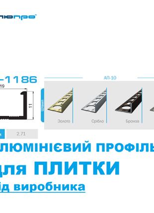 Алюмінієвий профіль ПАС-1186 штамп АП-10 для ПЛИТКИ 2,71м