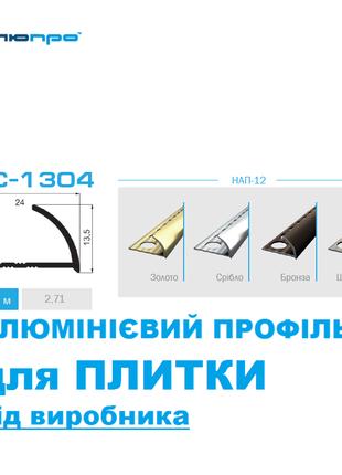 Алюмінієвий профіль ПАС-1304 для ПЛИТКИ НАП-12 2,71м