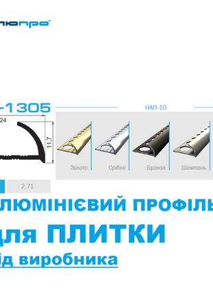 Алюмінієвий профіль ПАС-1305 для ПЛИТКИ НАП-10 2,71м