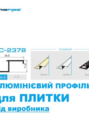 Алюмінієвий профіль ПАС-2378 ПЛИТКИ Z-подібний 2,71м Z-образный