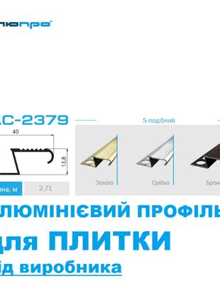 Алюмінієвий профіль ПАС-2379 ПЛИТКИ S-подібний 2,71м S-обраный