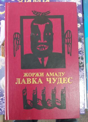 Жоржи Амаду Лавка чудес