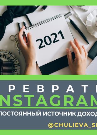 Менеджер аккаунта в Instagram. Удаленная работа на дому без опыта