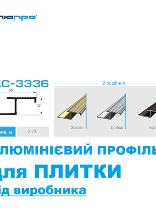 Алюмінієвий профіль ПАС-3336 ПЛИТКИ Z-подібний 2,71м Z-образный