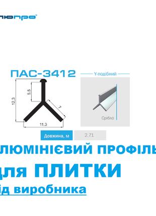 Алюмінієвий профіль ПАС-3412 для ПЛИТКИ Y-подібний 2,71м / Y-обра