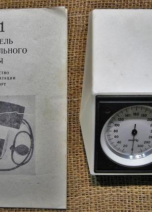 Измеритель артериального давления - ИАД-1 - некомплект.