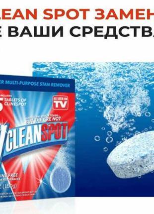 VClean Spot - универсальное чистящее средство Оригинал! Акция!