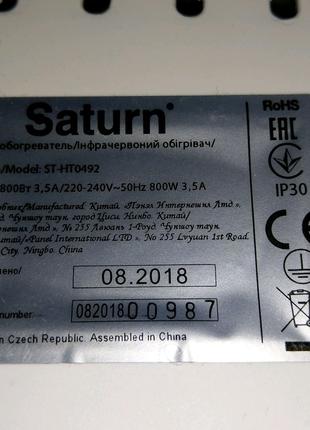 Обогреватель Saturn ST-HT0492   необходима замена спиралей