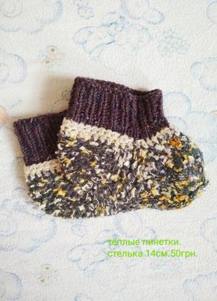 Теплые пинетки носки детские