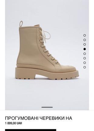 Весняне взуття ZARA