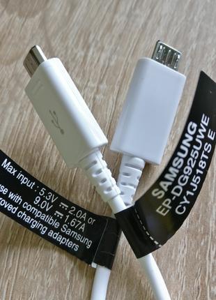 Кабель Samsung, USB-micro USB, оригинал, Fast Charge, EP-DG925UWE
