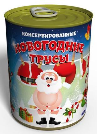 Консервированные новогодние трусы - подарок с приколом - подар...