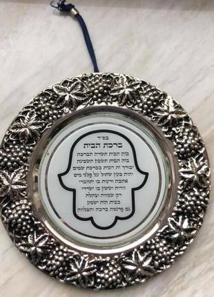 Тарелка сувенирная металлическая Израиль, 20 см