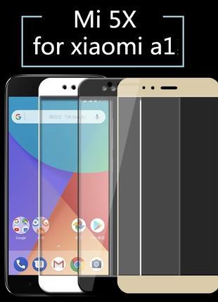 Стекло Защитное, Закаленное для Xiaomi MiA1, MiA2, MiA2lite-6Pro