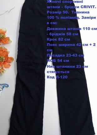 Женские спортивные штаны - бриджи crivit размер 50