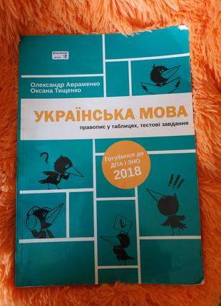 Зно, дпа украинский язык