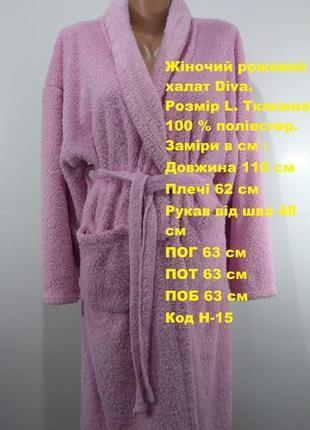 Женский розовый халат diva размер l