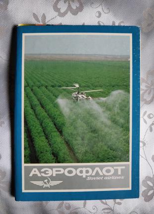2 Открытки советские про самолёты Аэрофлот Soviet airlines Авиали