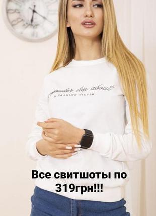 Свитшот женский