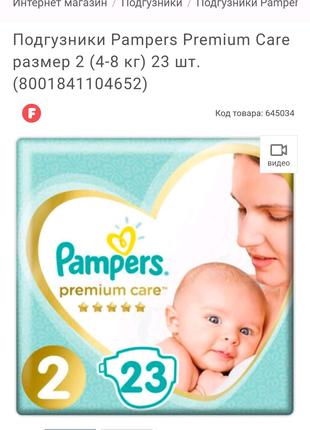 Подгузники Pampers Premium Care размер 2 (4-8 кг) 23 шт.